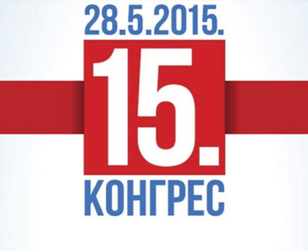 15. Kongres saveza samostalnih sindikata Srbije