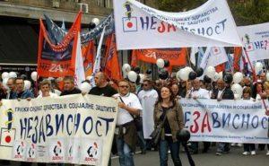 Nezavisnost Protest Arhiva UGS